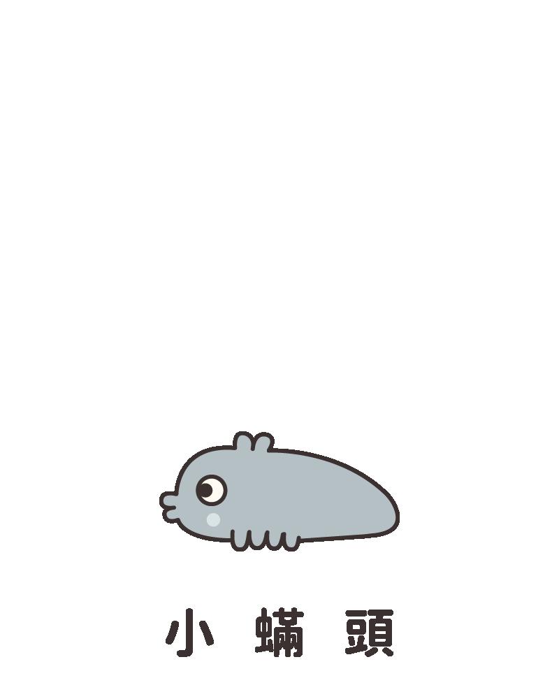 03 小蟎頭