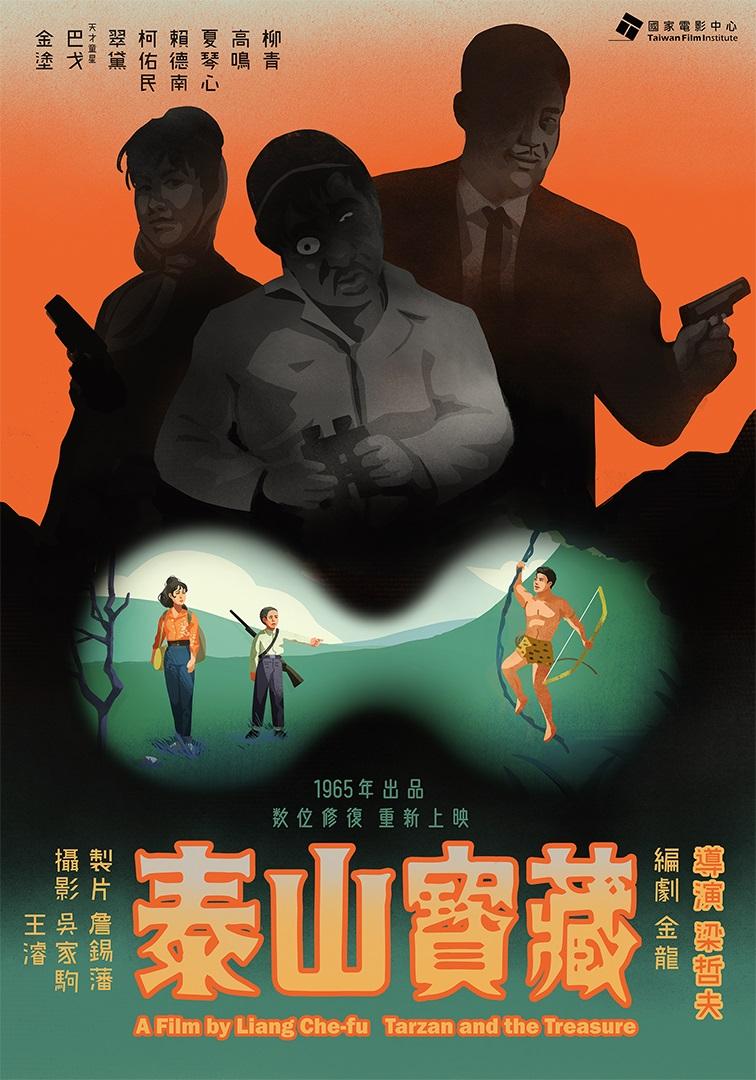 泰山寶藏 海報